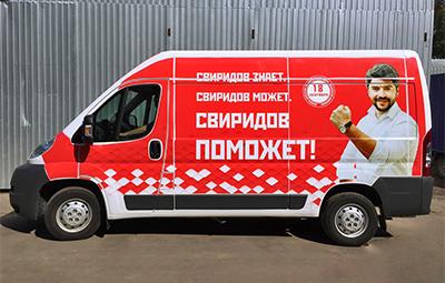Брендирование Peugeot Boxer для депутата Свиридова