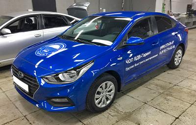 Брендирование Hyundai Solaris для ЧОП ВДВ Гарант
