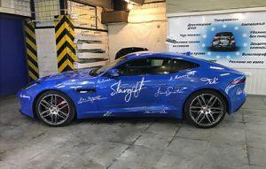 Брендирование Jaguar F-type