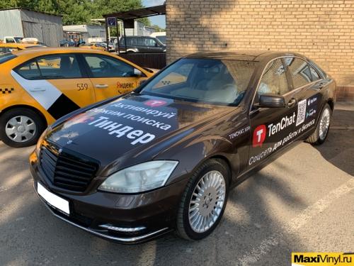 Брендирование Mercedes-Benz W221 ГосТиндер