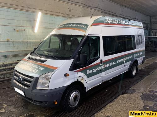 Брендирование Ford Transit для БЦ Тушино