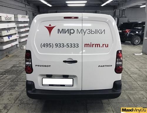 """Брендирование Peugeot Partner для компании """"Мир Музыки"""""""